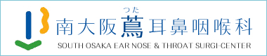南大阪蔦耳鼻咽喉科 south osaka ear nose & throat surgi-genter